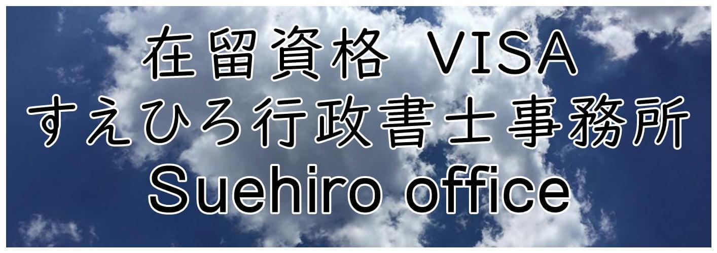 在留資格Visaの専門サイトはこちらから。